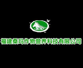 福建桑玛作物营养科技有限公司