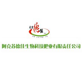 阿克苏德佳生物科技肥业有限责任公司