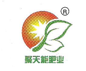 河北聚天能肥业有限公司