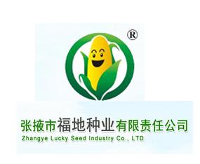 张掖市福地种业有限责任公司