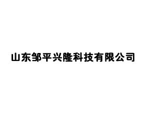 山东邹平兴隆科技有限公司