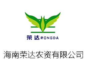 海南荣达农资有限公司