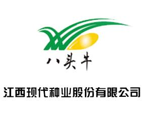 江西现代种业股份有限公司