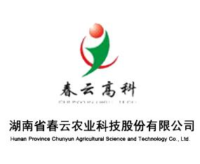 湖南省春云农业科技股份有限公司
