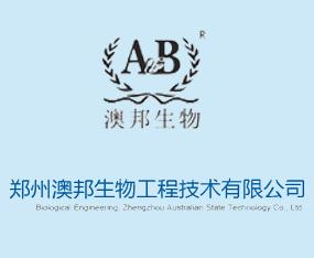 郑州澳邦生物工程技术有限公司