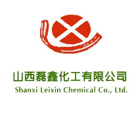 山西磊鑫化工有限公司