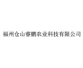 福州仓山睿鹏农业科技有限公司