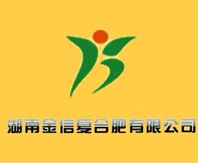 湖南金信复合肥有限公司