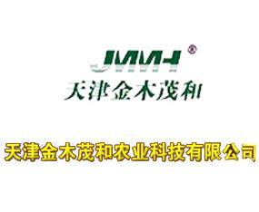 天津金木茂和农业科技有限公司