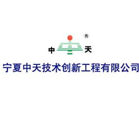 宁夏中天技术创新工程有限公司