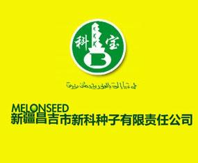 新疆昌吉市新科种子有限公司