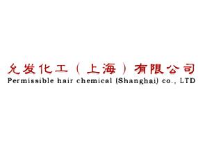 允发化工(上海)有限公司