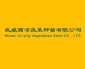 甘肃武威西凉蔬菜种苗有限公司