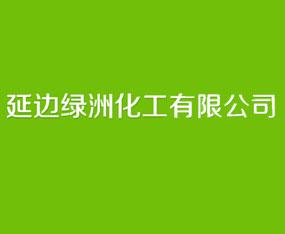 延边绿洲化工有限公司