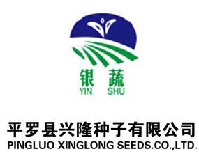 平罗县兴隆种子有限公司