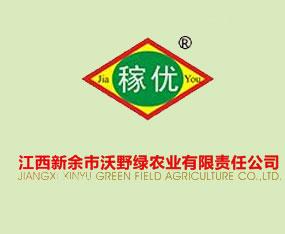 江西沃野绿农业有限公司
