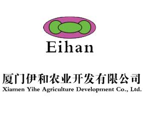 厦门伊和农业开发有限公司