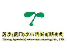 夏农(厦门)农业科技有限公司