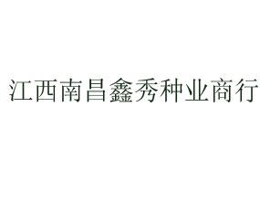 江西南昌鑫秀种业商行
