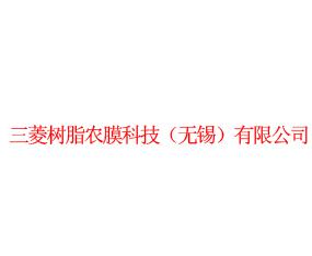 三菱树脂农膜科技(无锡)有限公司