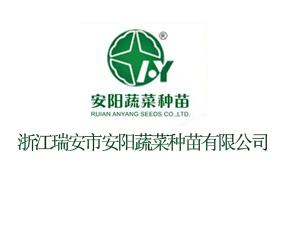 浙江瑞安市安阳蔬菜种苗有限公司