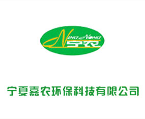 宁夏嘉农环保科技有限公司