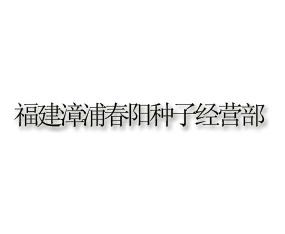 福建漳浦春阳种子经营部