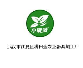 武汉市江夏区满田金农业器具加工厂