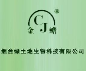 烟台绿土地生物科技有限公司