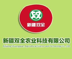 新疆双全农业科技有限公司