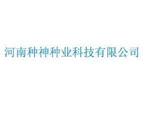 河南种神种业科技有限公司参加2014河南夏季种子会-2014河南省夏季种子信息交流暨产品展览会