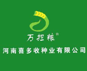 河南喜多收种业有限公司参加2014河南夏季种子会-2014河南省夏季种子信息交流暨产品展览会