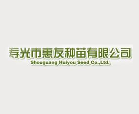 寿光市惠友种苗有限公司参加2014河南夏季种子会-2014河南省夏季种子信息交流暨产品展览会