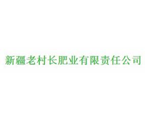 新疆老村长肥业有限责任公司