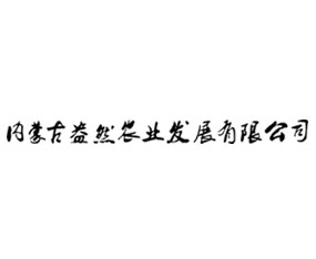 内蒙古盎然农业发展有限公司