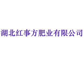 湖北红事方肥业万博manbetx官网客服