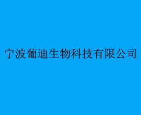 宁波葡迪生物科技有限公司