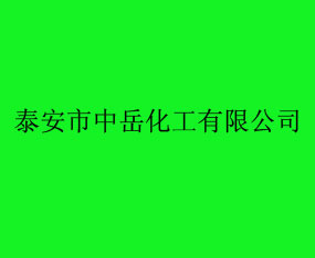 泰安市中岳化工有限公司