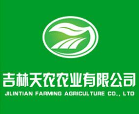 吉林天农农业有限公司