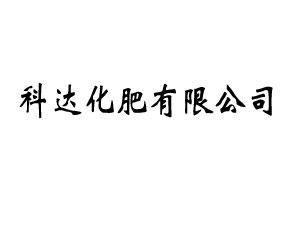 科达化肥万博manbetx官网客服