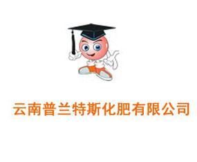 云南普兰特斯化肥万博manbetx官网客服
