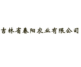 吉林省春阳农业有限公司