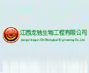 江西龙驰生物工程有限公司