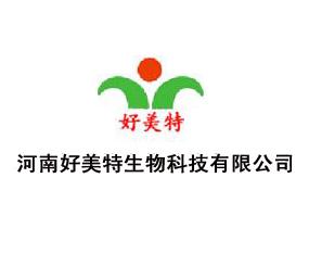 河南好美特生物科技有限公司参加2013全国植保会-第29届中国植保信息交流暨农药械交易会