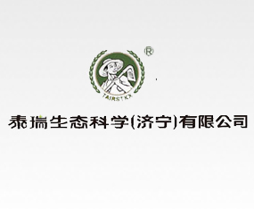 泰瑞生态科学(济宁)有限公司