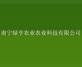 南宁绿亨农业科技有限公司
