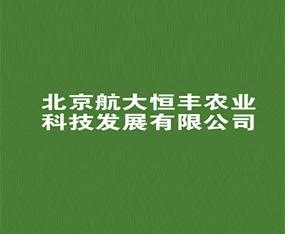 北京航大恒丰农业科技发展有限公司