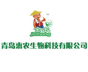 青岛惠农生物科技有限公司