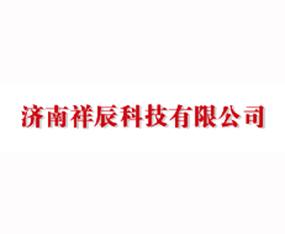 济南祥辰科技有限公司