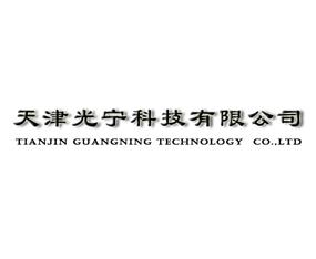 天津光宁科技有限公司